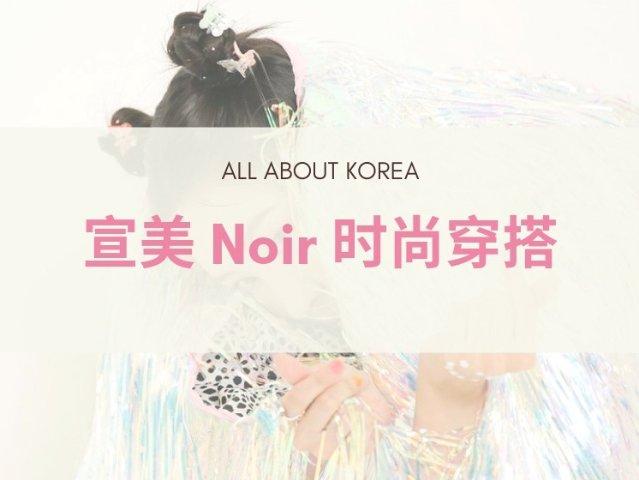 韩国特辑|宣美 Noir MV 时尚穿搭
