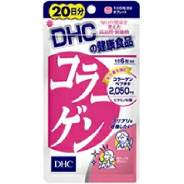 日本DHC 胶原蛋白紧致肌肤美肌片 120粒 20日份 - 亚米网