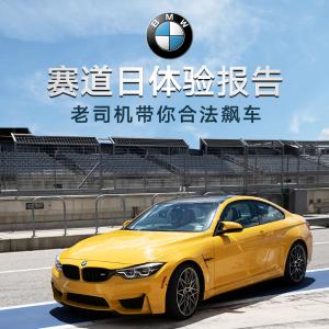 安全合法飙顶级宝马BMW M Track Day 宝马赛道日 老司机体验报告