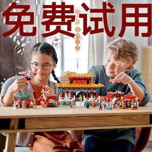 """益智玩具,学习中华新年文化爱""""拼才会赢,乐高中国新年套装免费拿回家"""