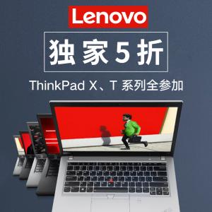 10代i7 高配X1C7 新低价$1304折扣升级:Lenovo ThinkPad/ThinkBook 系列产品低至5折