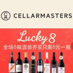 最高省$75.98 七夕烛光晚宴必备Cellarmasters 精选葡萄酒8支套装促销