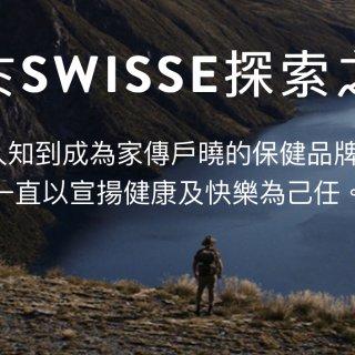 Swisse新品营养补充果冻棒❤不一样的功效适合不一样的你