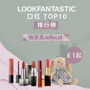 3折起!Jellycat免费带回家!Lookfantastic口红Top10榜单+抽奖!MAC送正装口红!