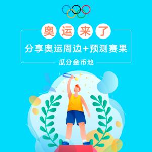 最高选项赢20金币 已发奖参与东京奥运会的1000种方式 投票选出印象最深刻的运动员