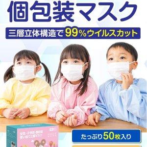 直邮含税低至$1.14/个日亚儿童口罩热卖 不织布三层立体小颜设计 过滤飞沫颗粒物