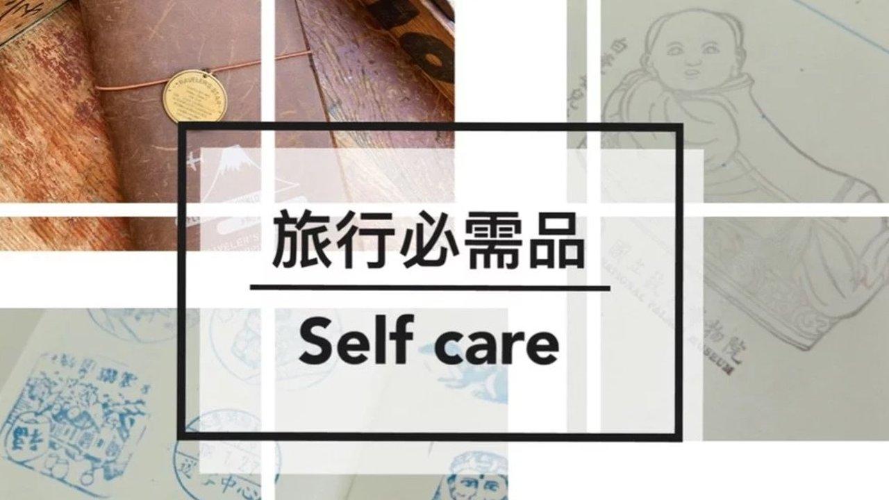【旅行】必需品|回家后self care舒缓恢复