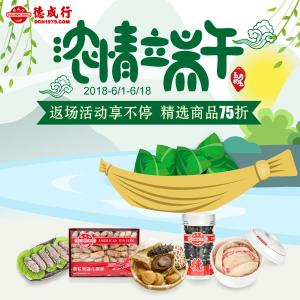 25% OFFTak Shing Hong Dragon Boat Festival Discount
