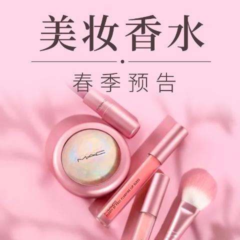 三月春季来袭 八一八即将推出的20多款美妆香水