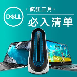 低至6折+额外9.3折Dell官网 夏季大促 Alienware、XPS均参加