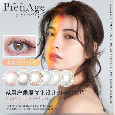 [Contact lenses] PienAge mimigemme [10 lenses / 1Box]