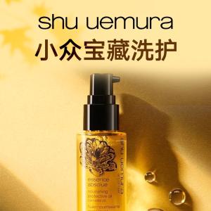 全场7折起 $19起Shu uemura 植村秀 护发专场 精纯护发精油 亮采植物洗发水