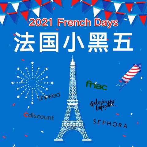 一年仅两次 省钱狂欢节French Days:2021 法国小黑五来啦 最强折扣在这里!