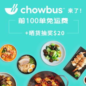 首单减$10 + 前100单免运费Chowbus 风靡北美的外卖神器 晒单赢$20礼卡
