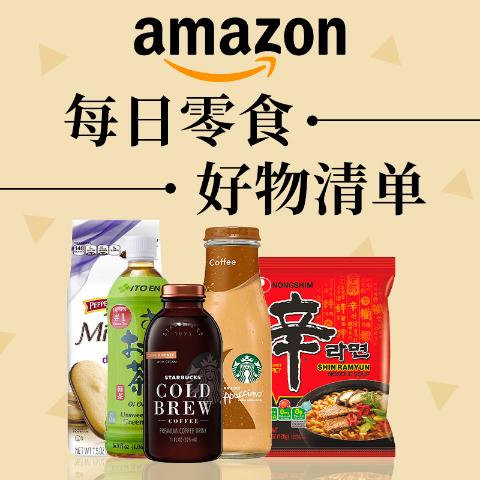 $0.51史低收合味道杯面Amazon 每日低价零食汇总 凑单好帮手 大雪天宅在家吃零食
