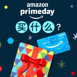 发照片分享剁手成果吧!一起来晒晒Prime Day开箱吧!今年你在Amazon买到了宝藏好物还是踩了雷?