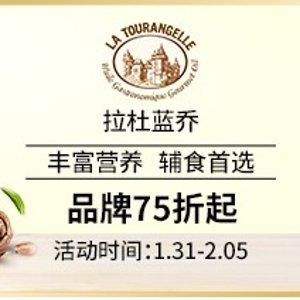低至7.5折+满减€3+直邮中国La Tourangelle 营养辅食热卖   收核桃油、牛油果油