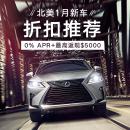 Lexus RX350L 分期可省$5000北美1月新车折扣推荐