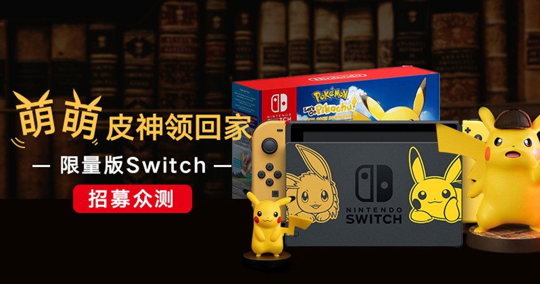 【皮卡丘限定】任天堂Switch