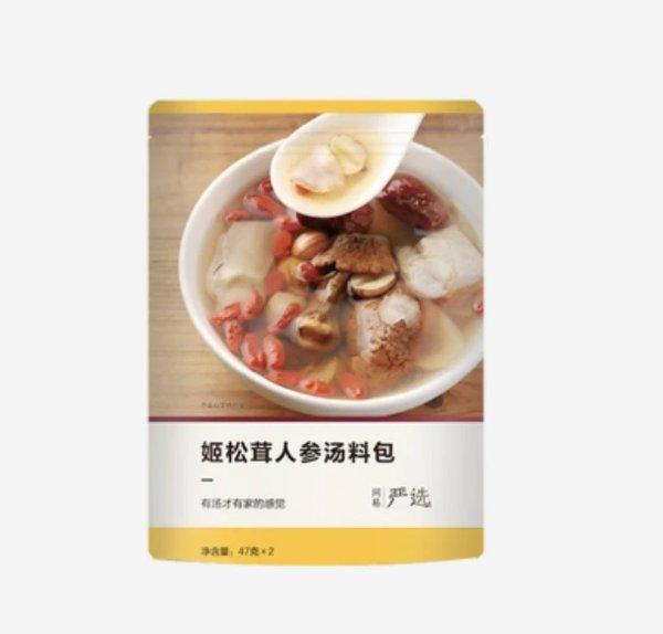【中国直邮】 姬松茸人参汤料 34克*2份