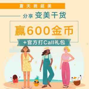 600金币+官方助推3大赛道邀你分享变美干货 | 今夏来晒晒圈, 一起美出圈