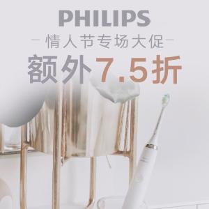 线上折扣+额外7.5折Philips官网 情人节专场特卖 爱ta就给ta最好的呵护