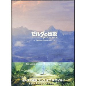 Legend Of Zelda Breath Of The Wild Soundtrack (CD)