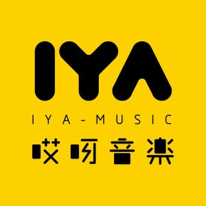 超细分支课程, 立减高达¥90独家:IYA哎呀音乐APP 成年乐器教育 从入门到精通 键盘吉他鼓都搞定