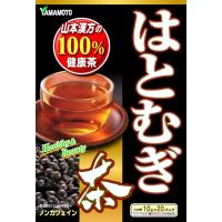 日本山本汉方制药天然健康茶10g×20包
