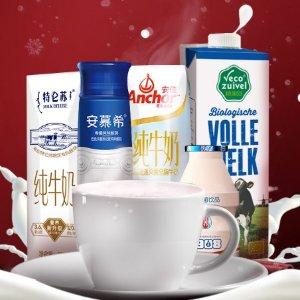抽现金、第二件半价活动牛奶冲饮年度榜单大会专场,全球牛奶大合集