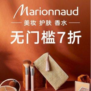 无门槛7折 €34收香奈儿洁面Marionnaud 全场大促 收Chanel、La Mer、HR赫莲娜等