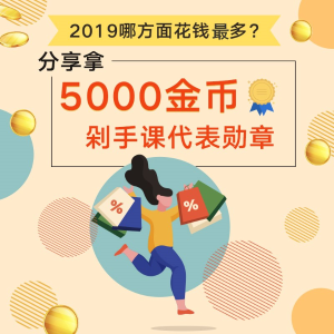 最高拿5000金币+剁手课代表勋章2019你在哪方面花钱最多?剁手课代表请开始答题