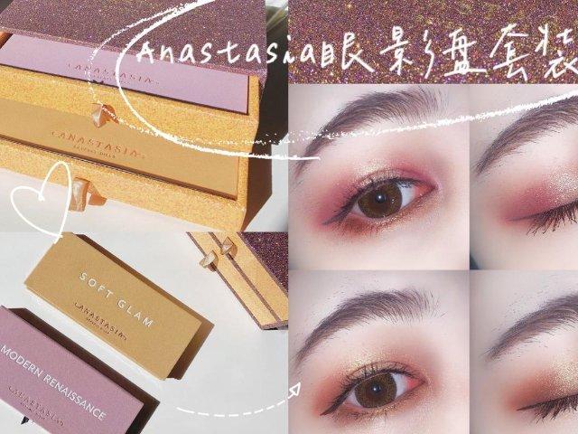 众测|Anastasia眼影盘套装...