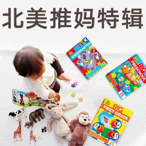 北美推妈特辑-儿童教育类书籍玩具热销榜,怎么玩,怎么学?
