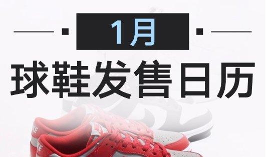 球鞋小报:2021年1月发售日历球鞋小报:2021年1月发售日历