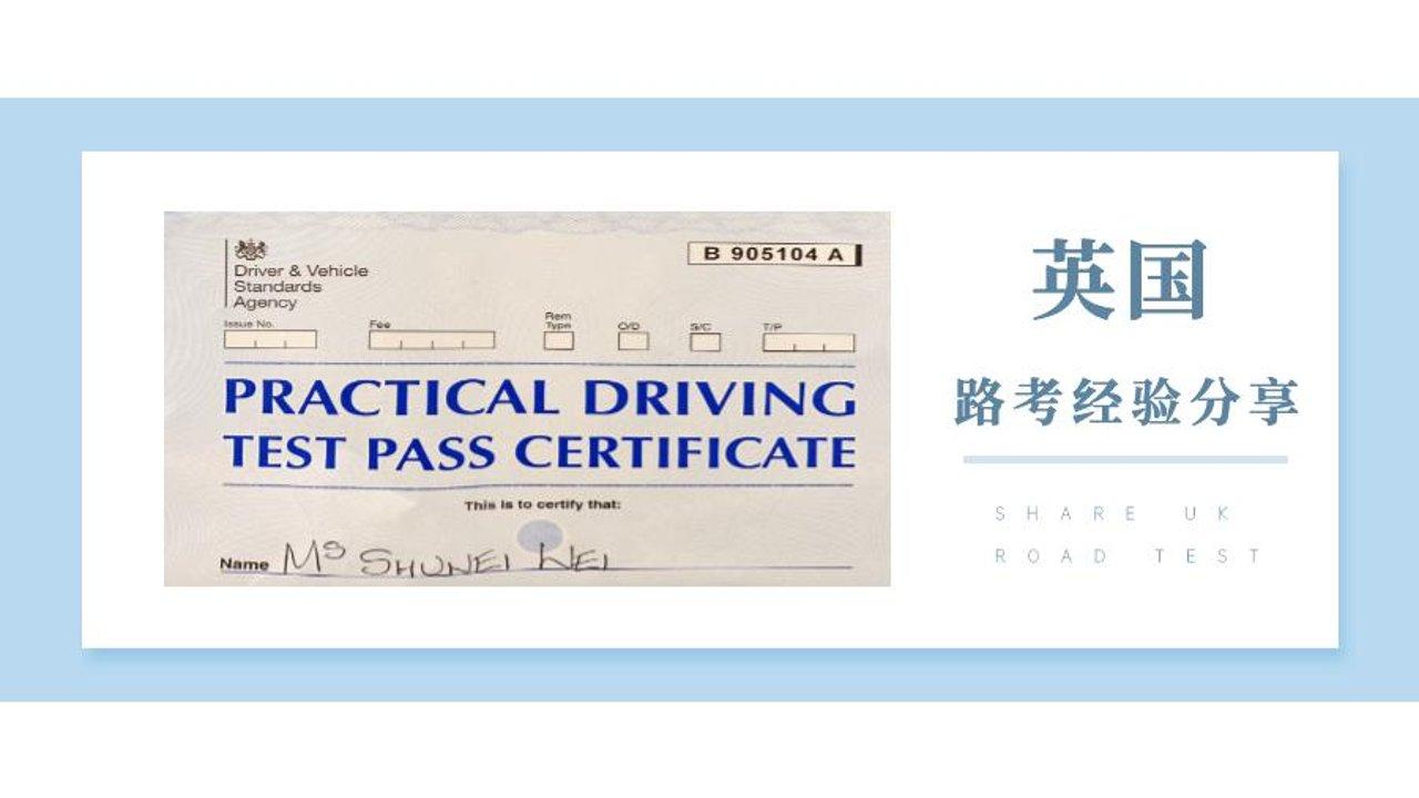 英国驾照考试(路考+笔试)成功与失败经验分享