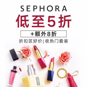 低至5折+VIBR享额外8折Sephora 丝芙兰 Sale区折上折 收热门护肤套装、彩妆盘、指甲油
