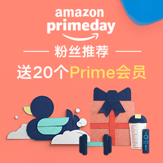10.13-14日 Prime Day 建议收藏Amazon 亚马逊2020会员日 好物推荐 送亚马逊prime会员和礼卡
