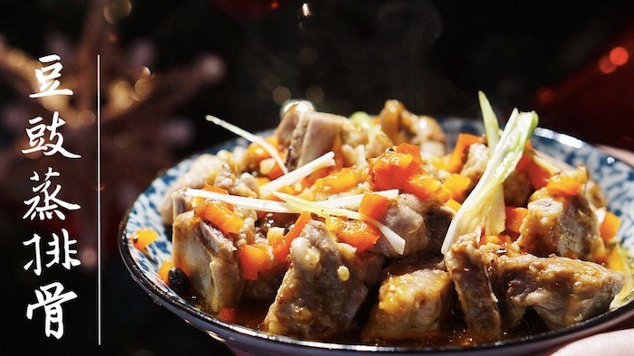 早茶最受欢迎的菜 | 豆豉蒸排骨,原来自己做也可以这么美味!
