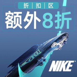 线上折扣+额外8折Nike官网 季末大促折上折 海量运动单品热卖