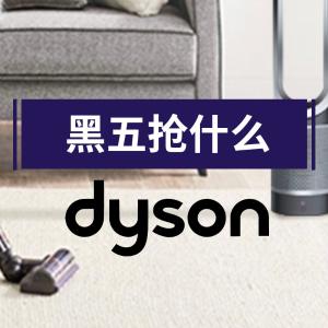 商家海报大比拼 只买对的不买贵的【黑五Dyson爆款型号哪里买】一篇让你精准出手不后悔