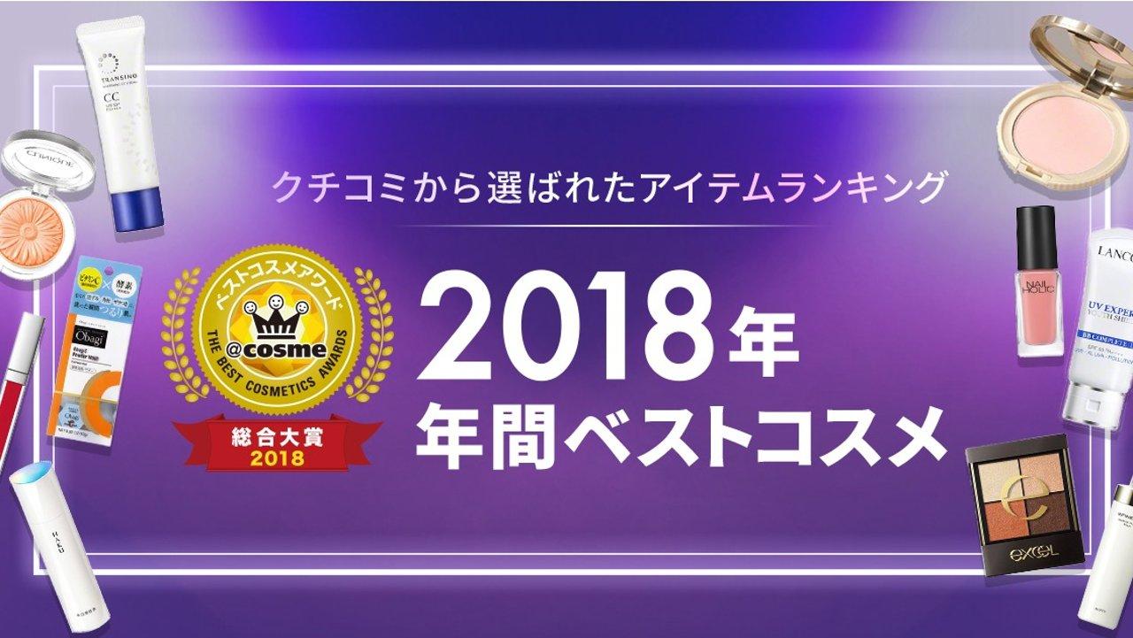护肤篇 | 2018年日本@COSME美容大赏公布,跟着买!