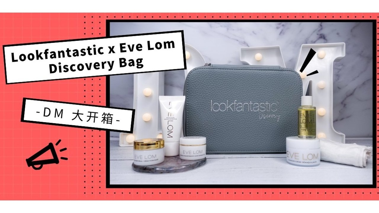 Lookfantastic Eve Lom Discovery Bag 真的超值!编辑部开箱试用全记录