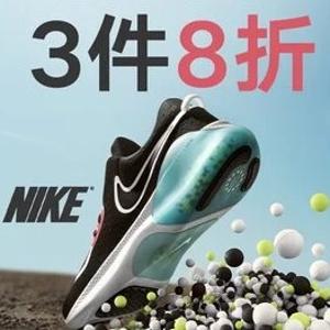 买3件正价单品享8折Nike官网 情人节热促 爱ta就和ta一起动起来