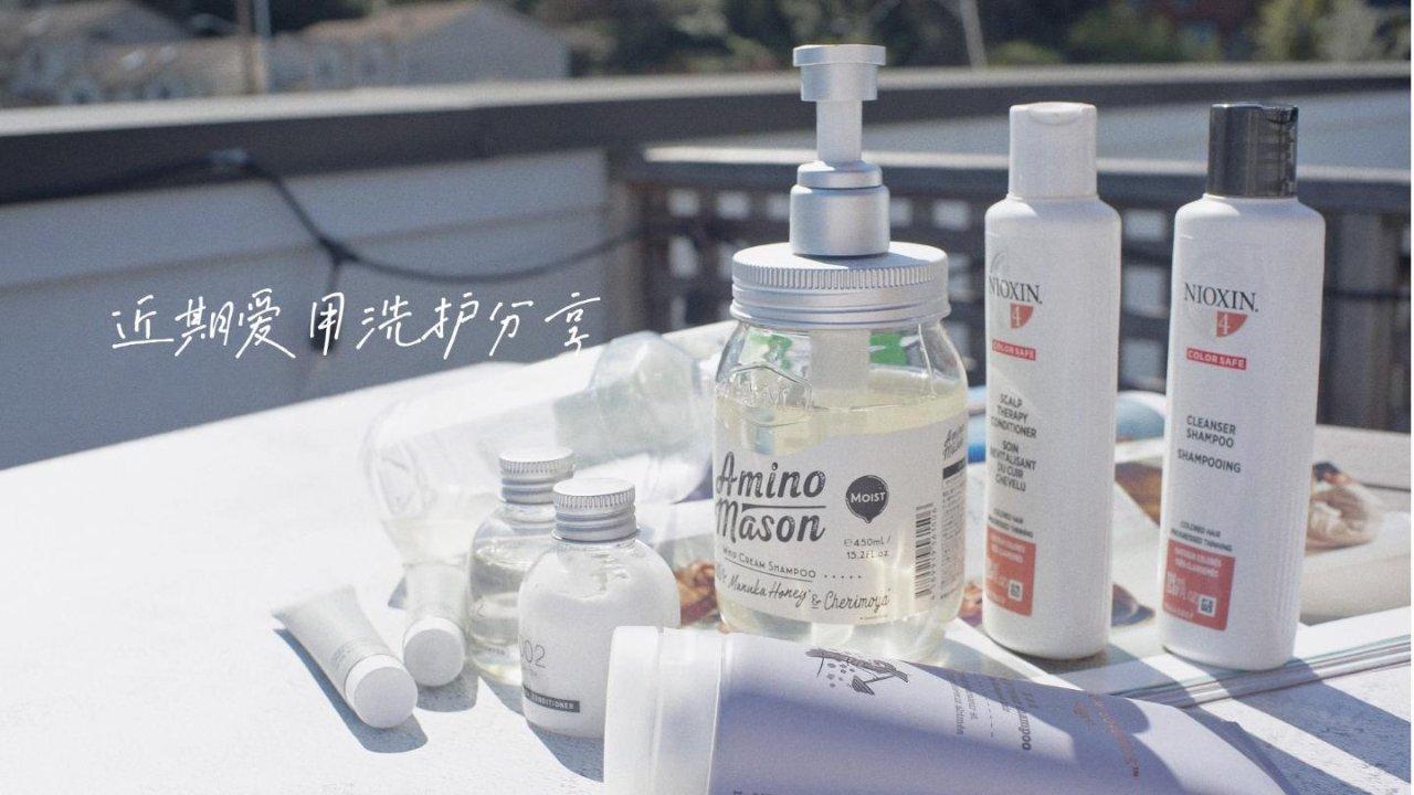 【护发】油性细软发质|爱用洗护单品分享