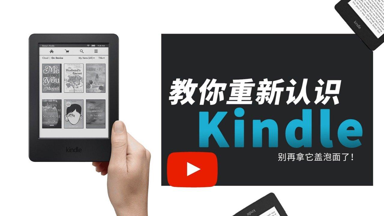 Kindle的超实用Tips!学完这几招,Kindle不再盖泡面!