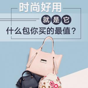 APP晒货活动·2019最爱包今年包包买了那么多,最最常备的是哪只?
