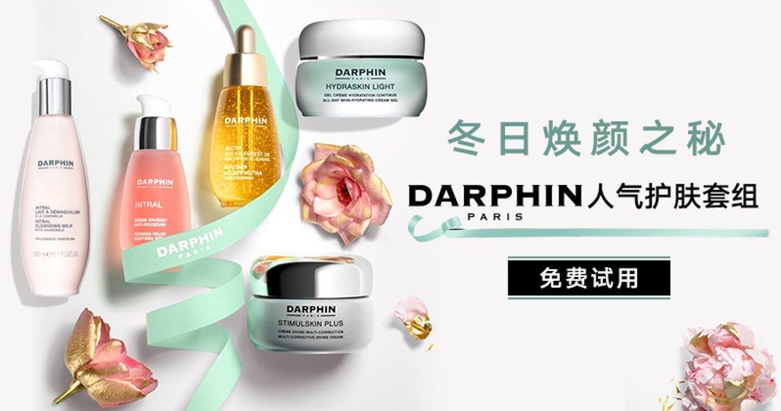 DARPHIN人气护肤套组(微众测)