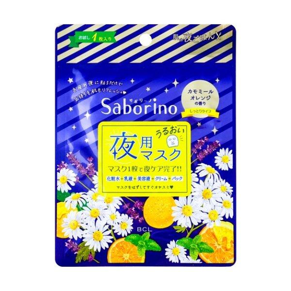 日本BCL SABORINO 晚安60秒懒人保湿面膜 限量洋甘菊橙香型 1片入 - 亚米网