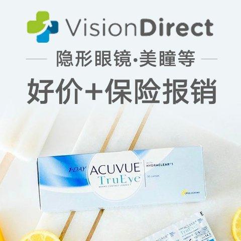低至4折+额外9折Vision Direct 各品牌隐形眼镜好价收 你的眼睛如此明亮